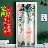 門簾臥室家用免打孔遮擋隔斷簾空調擋風廚房廁所衛生間布藝布簾子NMS【名購新品】
