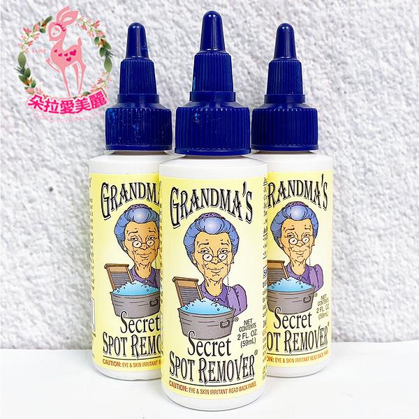 【美國 Grandma's Secret】老奶奶的秘密 衣物去漬液 59ml