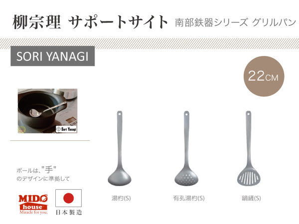 日本 柳宗理 SORI YANAGI 不鏽鋼湯杓 有孔湯杓 鍋鏟 (S)《Mstore》