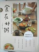 【書寶二手書T1/養生_EQ9】食在好粥:中醫師的66道排濕補氣、調整腸胃、益氣養生的對症養生帖