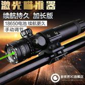 加長手調激光綠外線紅外線激光瞄準器紅綠激光瞄準可調激光瞄準儀