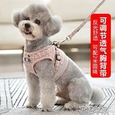 狗狗牽引繩泰迪狗繩博美狗鏈子小型犬背心式遛狗繩胸背帶寵物用品 快速出貨