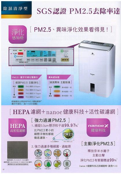 [PM2.5感知燈+數值顯示] ◤Panasonic新旗艦 F-Y20FH清淨除濕機◢