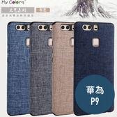 HUAWEI 華為 P9 文藝系列 全包 黑邊設計 手機殼 保護殼 手機套 保護套 織布 輕薄