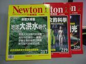 【書寶二手書T3/雜誌期刊_RIP】牛頓_217~220期間_共3本合售_地球大洪水時代等