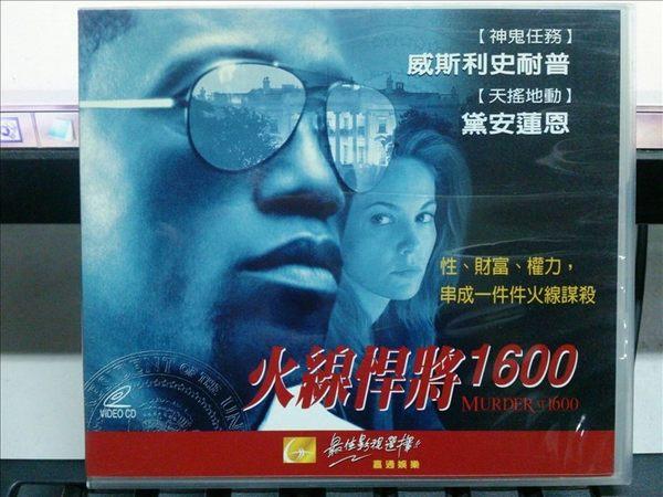 影音專賣店-V02-001-正版VCD【火線悍將1600】-衛斯理史奈普*黛安蓮恩