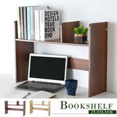 Homelike 通用桌上型書架(2色可選)淺胡桃色
