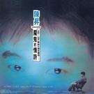 【停看聽音響唱片】【黑膠LP】陳昇:魔鬼...