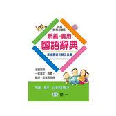 (25k)新編實用國語辭典(P) (B5165)