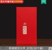 新年鼠年紅包2020利是封創意高檔個性燙金壓歲春節過年大氣紅包袋【惡搞鏤空分字】30個入