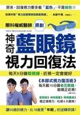 (二手書)「神奇藍眼鏡」視力回復法:每天5分鐘眼頸操,近視一定會變好!眼科權威醫..