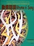 二手書博民逛書店 《動態閱讀Rhyme ń song》 R2Y ISBN:9868036682│林秀兒