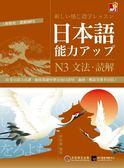 (二手書)日本語能力UP - N3文法‧讀解