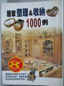 【書寶二手書T1/設計_YHV】居家整理&收納1000例_深見悅司