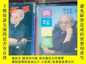 二手書博民逛書店曲藝老磁帶罕見曲壇薈萃京韻大鼓 駱玉笙(小彩舞)(1)(2)(3