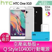 分期0利率 HTC One X10 智慧型手機【贈空壓氣墊殼*1+Q Style10400行動/移動電源*1】