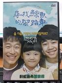 挖寶二手片-P03-248-正版DVD-韓片【尋找鯨魚的腳踏車】-李文植 朴智彬 金英路(直購價)