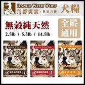 *WANG*【免運】澳洲DWF荒野饗宴 與狼共舞《雞肉/羊肉/牛肉》5.5磅/牛肉補貨中