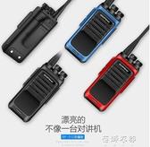 一對 對講機迷你小型寶鋒512戶外大功率手持器50講機無線公里YYP