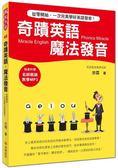 奇蹟英語.魔法發音:從零開始,一次完美學好英語發音!(附贈名師親錄教學MP3)