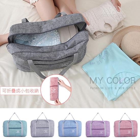 拉桿包 手提包 旅行包 收納包 旅行袋拉桿袋 手提 行李箱  刷色防水折疊行李拉桿包【Z181】MY COLOR