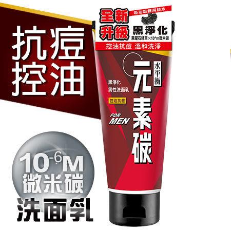 元素碳男性高潔淨洗面乳 控油抗痘 100g/支 (OS shop)