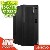 【現貨】Lenovo M70t 10代繪圖商用電腦 i5-10500/16G/512SSD+1TB/P2200 5G/W10P