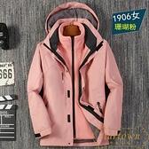 戶外衝鋒衣男女三合一可拆卸兩件套外套登山服裝【繁星小鎮】