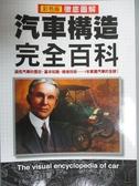 【書寶二手書T4/雜誌期刊_NED】徹底圖解汽車構造完全百科_新星編輯部
