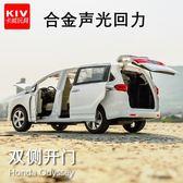 一件8折免運 玩具汽車模型新品本田奧德賽汽車模型聲光回力合金車側滑門仿真兒童玩具車模型
