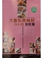 二手書博民逛書店 《大廚私房祕訣800招:海鮮篇》 R2Y ISBN:9570452609│朱秋樺