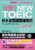 (二手書)全新!NEW TOEIC新多益閱讀題庫解析 :考題會翻新,所以我們絕不用陳年舊..