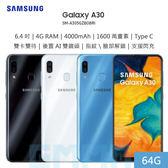 送玻保【3期0利率】 三星 SAMSUNG Galaxy A30 6.4吋 4G/64G 4000mAh 後置AI雙鏡頭 臉部解鎖 智慧型手機