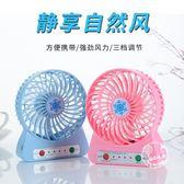 小風扇 USB風扇 手持小電風扇便攜電扇靜音學生臺式可充電隨身迷你小風扇