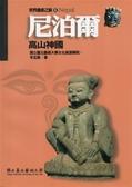 (二手書)尼泊爾-高山神國(世界遺產之旅6)