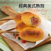 【大口市集】Q比迷你黃金美式炸熱狗(10支/包)