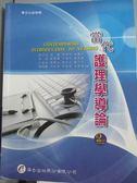 【書寶二手書T4/大學理工醫_YJB】當代護理學導論_陳月枝、張媚、林明珍