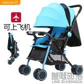 米樂星嬰兒推車可坐可躺寶寶傘車輕便折疊新生兒嬰兒車手推車【萊爾富免運】