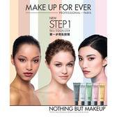 MAKE UP FOR EVER  STEP1第一步奇肌對策 30ml