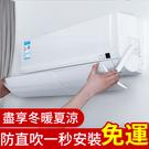 空調擋風板 防直吹格力掛式通用冷氣檔防風...