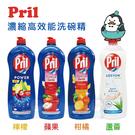 德國品牌 Pril濃縮高效能洗碗精653ml/750ml : 檸檬、蘋果、柑橘、蘆薈