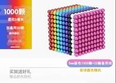 巴克球1000顆星巴磁力球便宜魔力珠磁鐵益智馬克八克成人減壓玩具【快速出貨八折下殺】