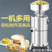 豆漿機商用渣漿分離現磨無渣磨漿機大容量全自動不銹鋼打漿機早餐igo   橙子精品