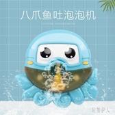 兒童浴室玩具戶外嬰幼兒戲水玩具音樂吐泡泡章魚夏泡泡機洗澡玩具 PA2751『紅袖伊人』