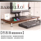 巴洛克鍵盤螢幕架-2色可選...