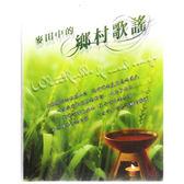 麥田中鄉村歌曲CD (10片裝)