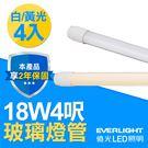 億光 T8 玻璃燈管 18W 4呎 白/...