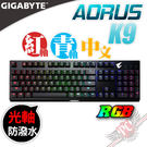 [ PC PARTY  ] 技嘉 GIGABYTE AORUS K9 Optical RGB 光軸 機械式鍵盤 紅軸/青軸 中文