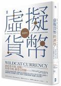 (二手書)虛擬貨幣經濟學:從線上寶物、紅利點數、比特幣到支付系統,數十億人都能..