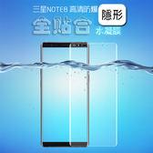 三星 Note8 S8 Plus 保護貼 S8+ 鋼化膜 水凝膜 鋼化軟膜 滿版 曲面 防指紋 疏水 疏油 前膜+後膜